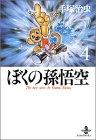 ぼくの孫悟空 (4) (秋田文庫―The best story by Osamu Tezuka)