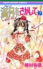 満月(フルムーン)をさがして (7) (りぼんマスコットコミックス (1549))