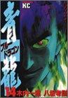 青龍 14 (ヤングマガジンコミックス)