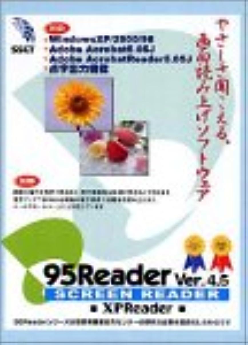 パーティション鋸歯状霧深い95Reader Ver.5.0 (XP Reader)