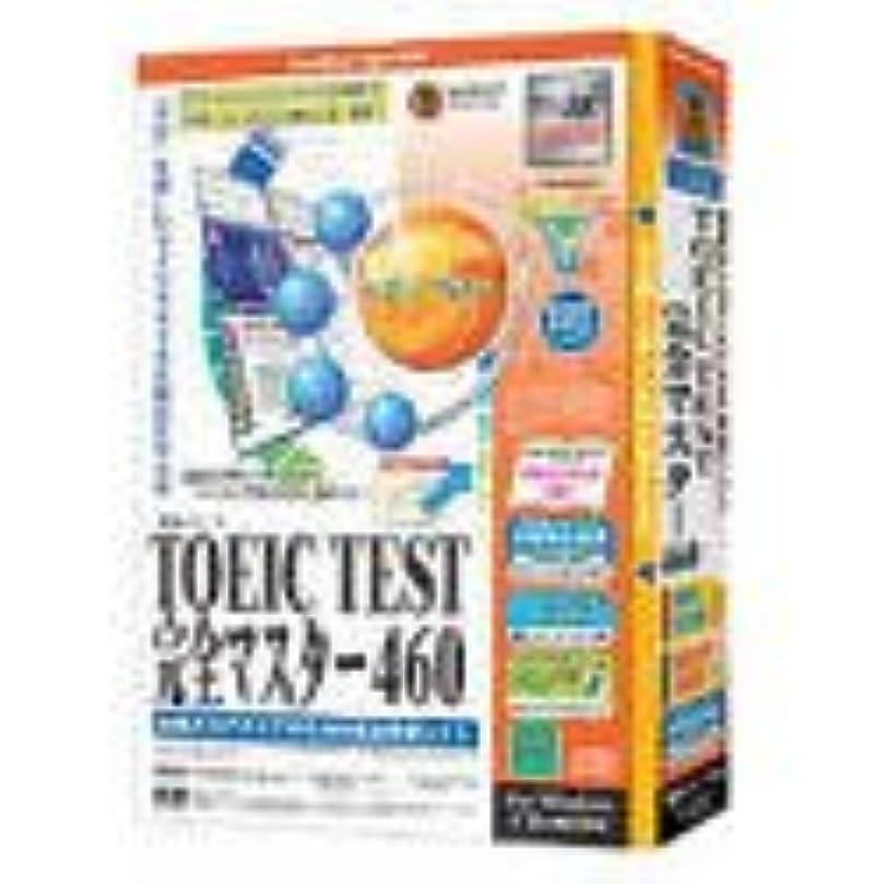 リフトカレッジ砂media5 Special Version 4 TOEIC Test 完全マスター 460
