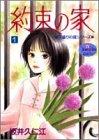 架空の園―続・花盛りの庭 / 坂井 久仁江 のシリーズ情報を見る