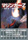 マジンガーZ 4 (アクションコミックス)