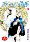 おいしい関係 (2) (ヤングユーコミックス)