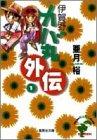 伊賀野カバ丸外伝 (1) (集英社文庫―コミック版)