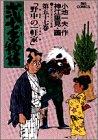 弐十手物語 57 野中の一軒家 (ビッグコミックス)