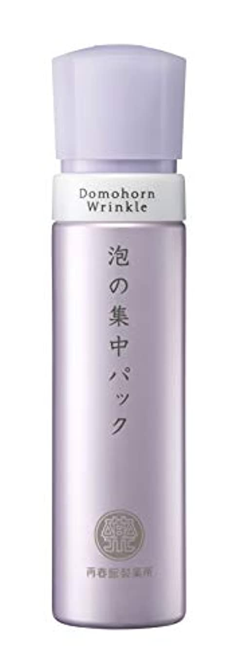 栄光のデクリメントマティス再春館製薬所 ドモホルンリンクル 泡の集中パック 約45回分 泡パック