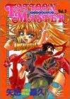 タトゥーン★マスター 3 (ヤングジャンプコミックス)