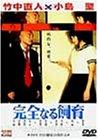 完全なる飼育 [DVD]