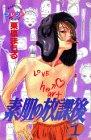 素肌の放課後 (1) (講談社コミックスフレンド (471巻))