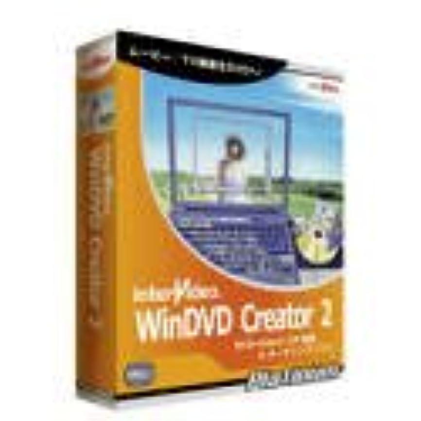 にもかかわらずカセットジャンプするWinDVD Creator 2 Platinum