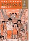 きらきらひかる―浪速美人監察医物語 (File6) (講談社漫画文庫)