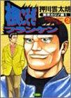 根こそぎフランケン 2 (近代麻雀コミックス)