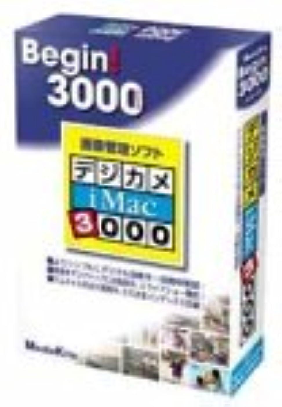 に勝る成り立つ失業デジカメ iMac 3000