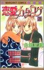 恋愛カタログ (28) (マーガレットコミックス (3801))