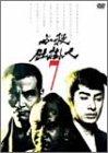 必殺仕掛人 VOL.7 [DVD]