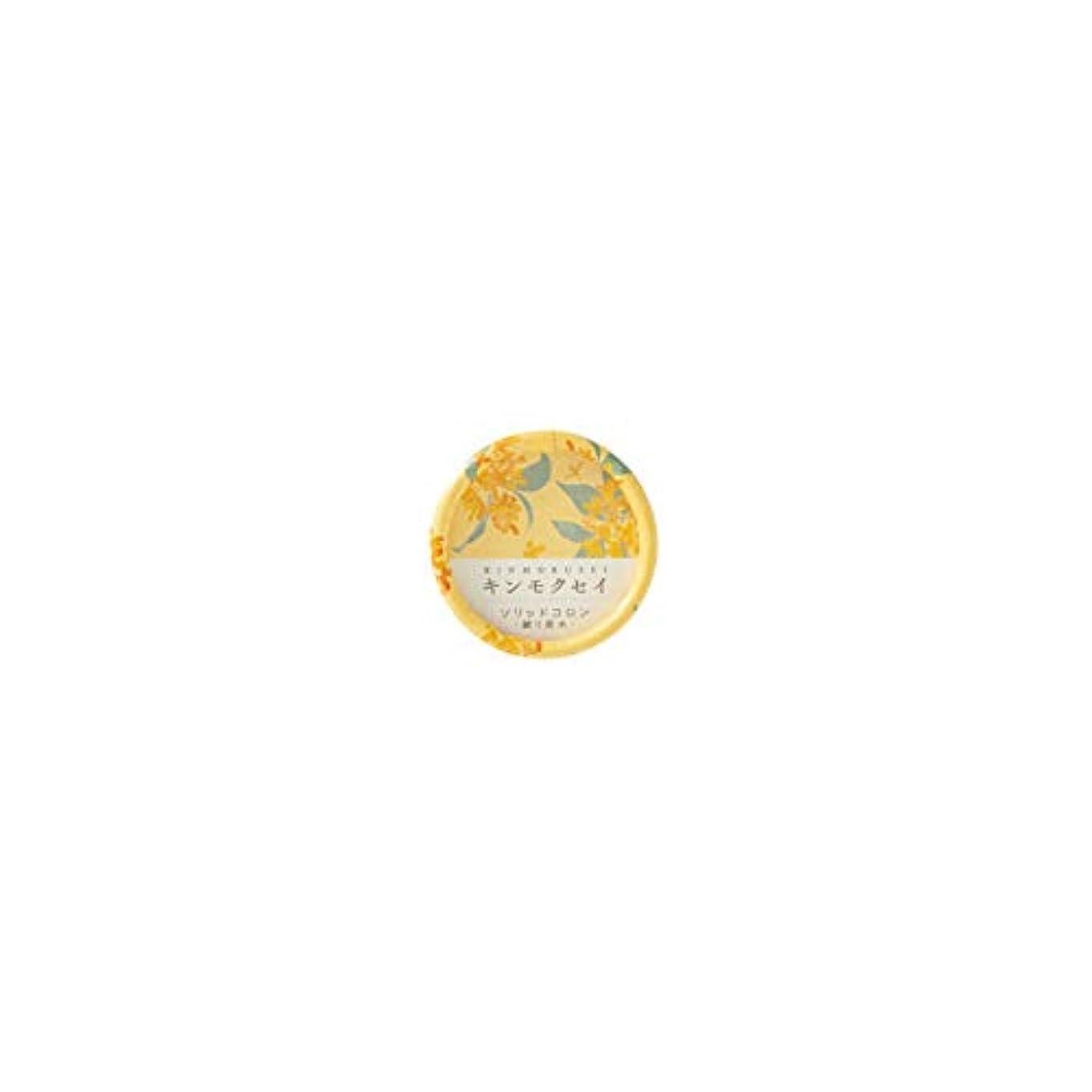 ハシー不調和混雑生活の木 ソリッドコロン(練り香水) キンモクセイ