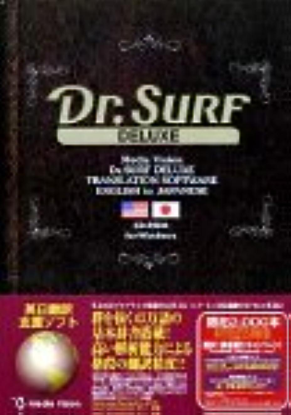 お嬢コーナー不道徳Dr.Surf Deluxe