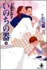 いのちの器 (14) (秋田文庫)