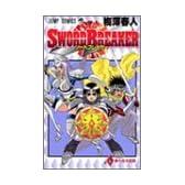 Sword breaker #1 (ジャンプコミックス)