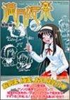 満月姫楽 〜TYPE-MOON傑作選〜 (ミッシィコミックス ツインハートコミックスシリーズ)