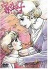 家なき子 Vol.10 [DVD]