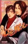 心を、奪え。 (CROSS NOVELS / 谷崎 泉 のシリーズ情報を見る