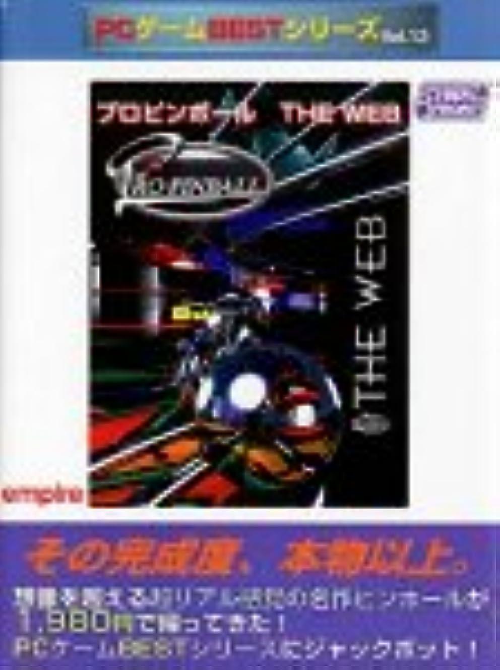 潜水艦厳しい苦行PCゲームBestシリーズ Vol.13 プロピンボール THE WEB