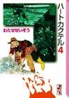 ハートカクテル (4) (講談社漫画文庫)