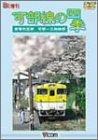 可部線の四季 非電化区間 可部-三段峡間 [DVD]