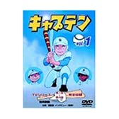 キャプテン Vol.1 [DVD]