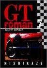 GTロマン 7 (ヤングジャンプコミックス)