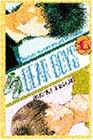 DEAR BOYS(6) (講談社コミックス月刊マガジン)