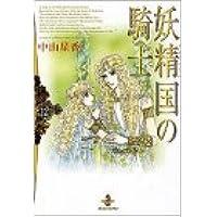 妖精国(アルフヘイム)の騎士 (12) (秋田文庫)