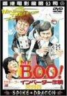 Mr.BOO! インベーダー作戦 [DVD]