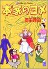 本家のヨメ (2) (オフィスユーコミックス)