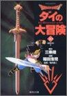 Dragon quest―ダイの大冒険 (10) (集英社文庫―コミック版)