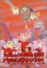 宇宙船サジタリウス 第3巻 [DVD]