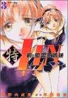 新・風雲三姉妹特Lin 3 (マガジンZコミックス)