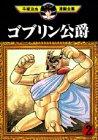 ゴブリン公爵(2) <完> (手塚治虫漫画全集)