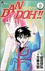Dan Doh!! 9 (少年サンデーコミックス)