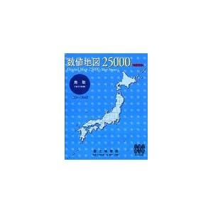 数値地図 25000 (地図画像) 鳥取