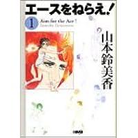 エースをねらえ! 1 (ホーム社漫画文庫)