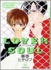 LOVER SOUL  / 藤巻 ヒサロフ のシリーズ情報を見る
