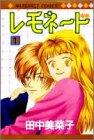 レモネード 1 (マーガレットコミックス)
