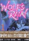 WOLF'S RAIN / いーだ 俊嗣 のシリーズ情報を見る