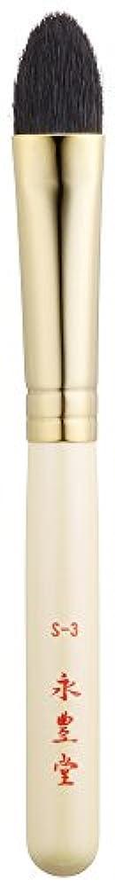 リスクフラフープに慣れ永豊堂 ホワイトパールシリーズ アイシャドーブラシ WP-S-3