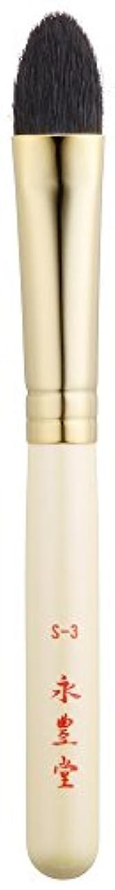 証書フランクワースリーカウンタ永豊堂 ホワイトパールシリーズ アイシャドーブラシ WP-S-3