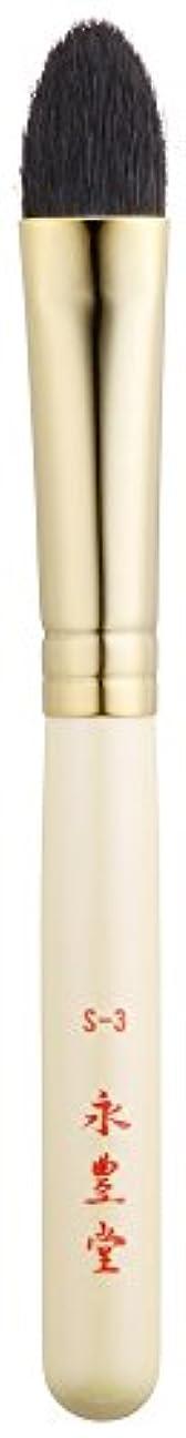 として傷つけるヘア永豊堂 ホワイトパールシリーズ アイシャドーブラシ WP-S-3