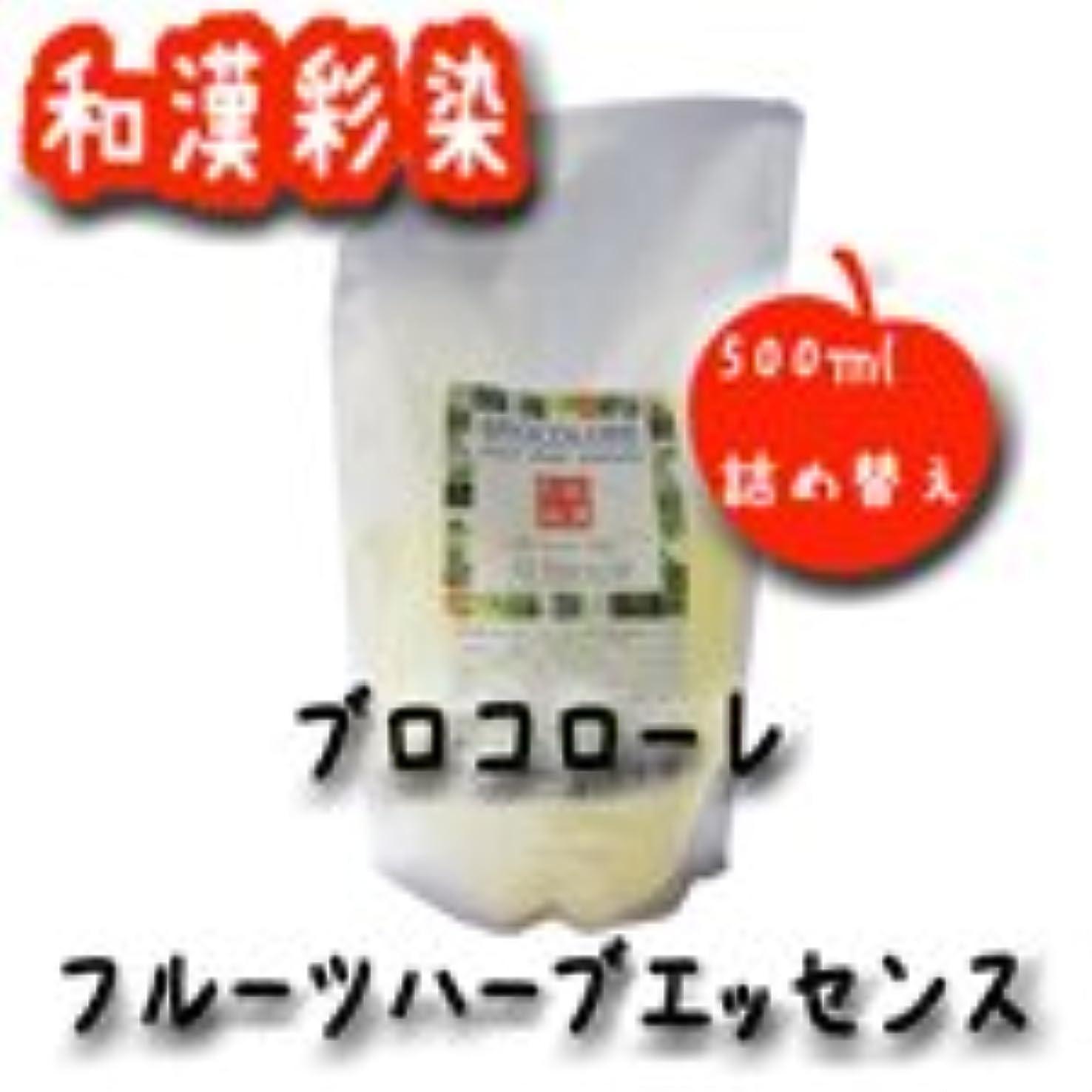 むさぼり食う影のある西部日本グランデックス 和漢彩染 ブロコローレ フルーツハーブエッセンス 500ml 【ヘアトリートメント】【頭皮クレンジング】